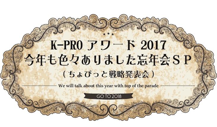 「K-PROライブアワード2017&今年も色々ありました忘年会スペシャル!(ちょびっと戦略発表会)」ロゴ