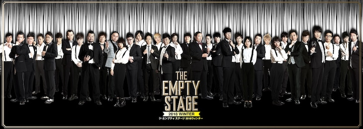 「THE EMPTY STAGE 2018 WINTER」メインビジュアル