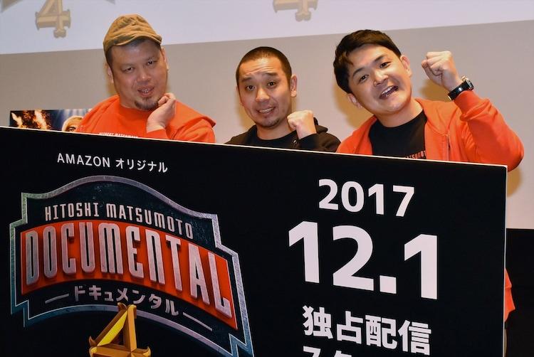 「HITOSHI MATSUMOTO Presents ドキュメンタル」シーズン4に出演する(左から)野性爆弾くっきー、千鳥。