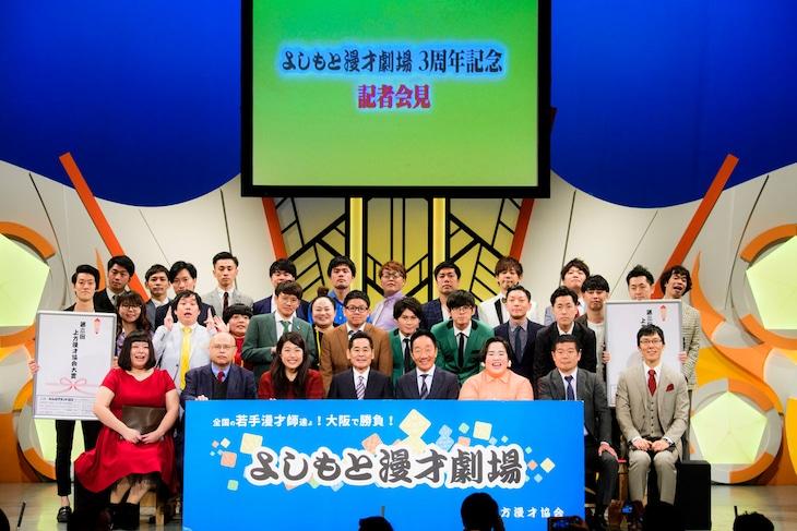 12月1日に行われた、よしもと漫才劇場3周年記念記者会見の様子。