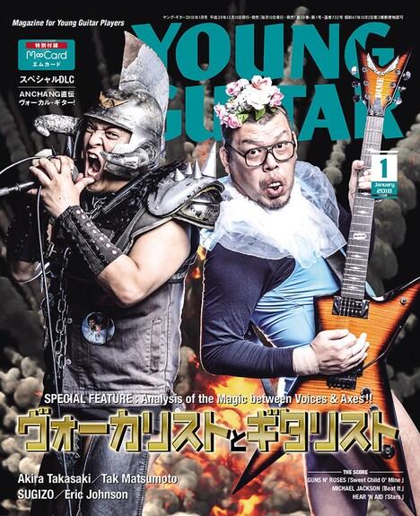 「YOUNG GUITAR」2018年1月号の表紙。