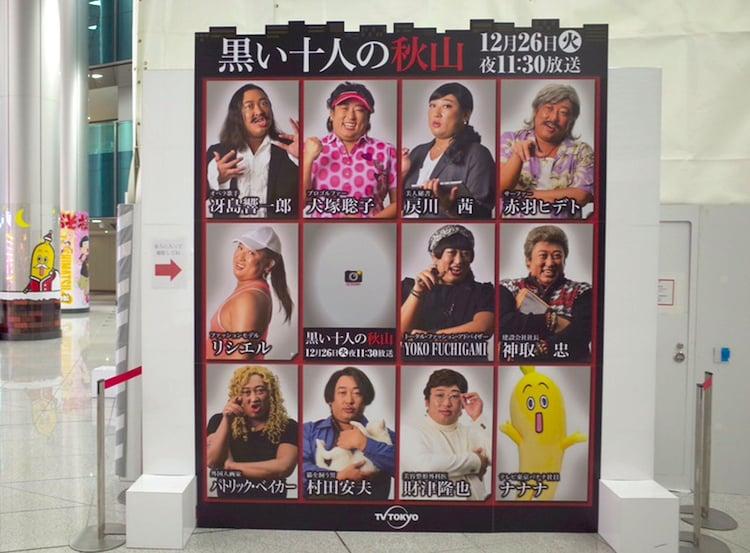 テレビ東京本社(六本木グランドタワー)前に設置されているドラマ「黒い十人の秋山」の顔出しパネル。