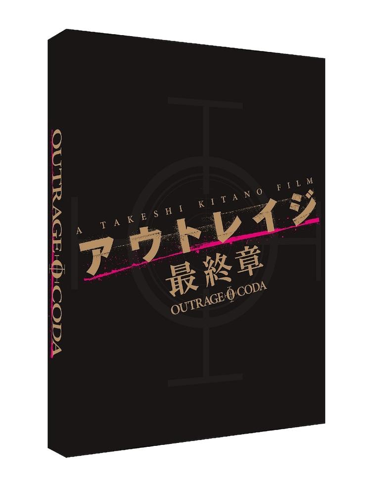 「アウトレイジ 最終章」スペシャルエディションのパッケージ。