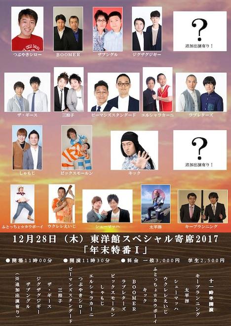 「東洋館スペシャル寄席2017 年末特番I」出演者