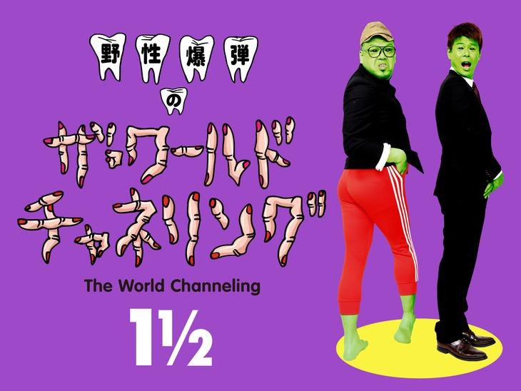 「野性爆弾のザ・ワールド チャネリング1 1/2」ビジュアル