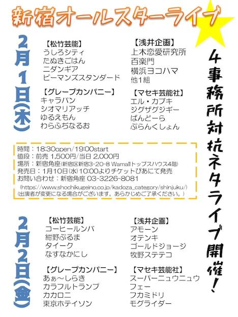 「新宿オールスターライブ」チラシ