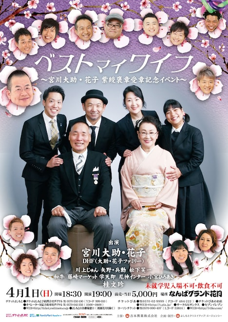 「ベストマイワイフ~宮川大助・花子紫綬褒章受章記念イベント~」チラシ