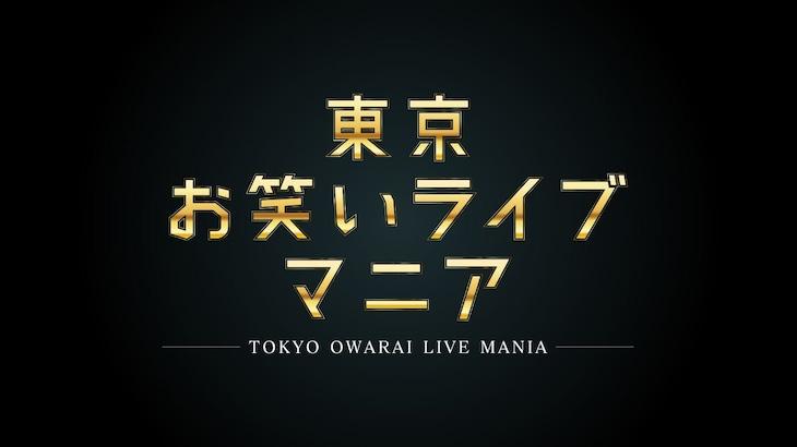 新番組「東京お笑いライブマニア」ロゴ (c)テレビ朝日