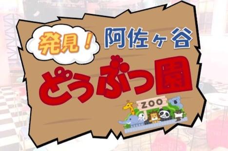 「発見!阿佐ヶ谷どうぶつ園」ロゴ