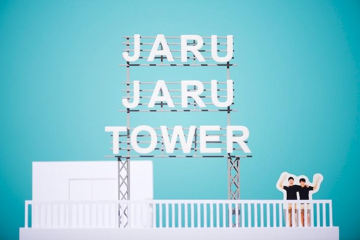 「JARU JARU TOWER」イメージ