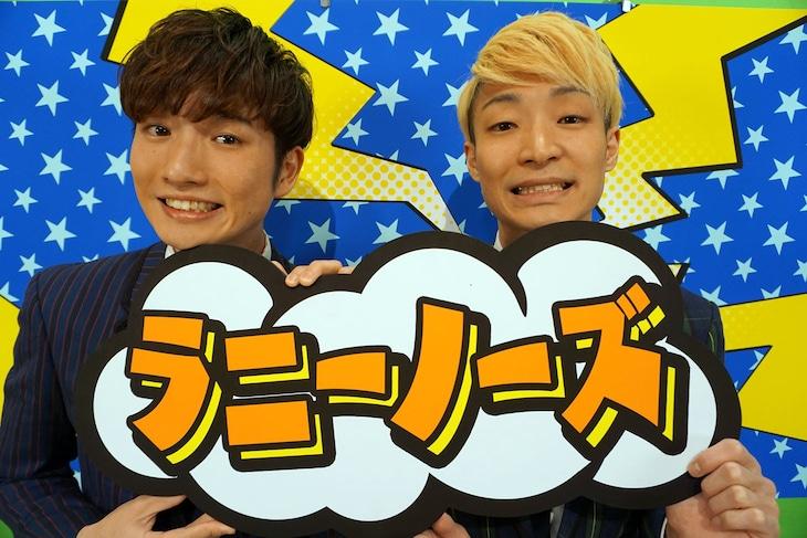 ラニーノーズ。左から洲崎、山田。(c)NHK