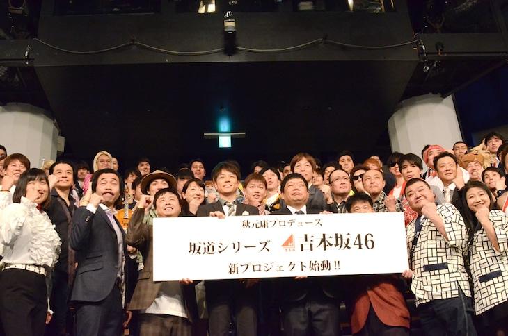 「吉本坂46」発足会見の様子。