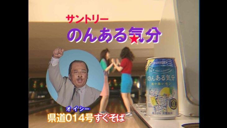Web動画「のんある気分『ローカル レジャー施設CMあるある』15秒 広末涼子 秋山竜次 サントリー」のワンシーン。