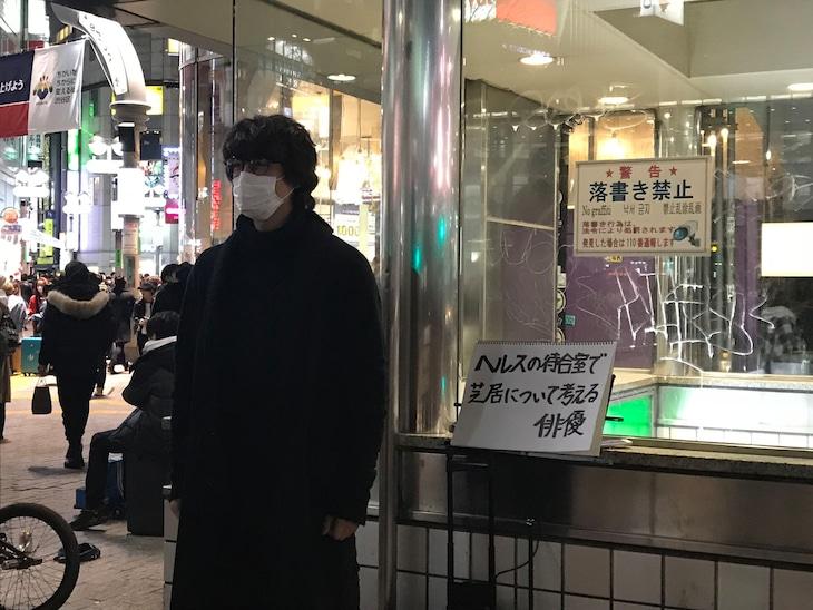 渋谷に現れた斎藤工。