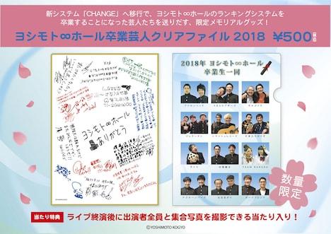 ヨシモト∞ホール卒業芸人のクリアファイル。