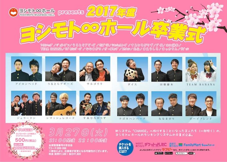 「2017年度ヨシモト∞ホール卒業式」チラシ