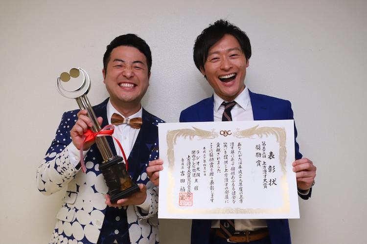 奨励賞の和牛。(c)関西テレビ