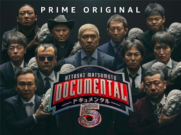 「HITOSHI MATSUMOTO Presents ドキュメンタル」シーズン5のキービジュアル。