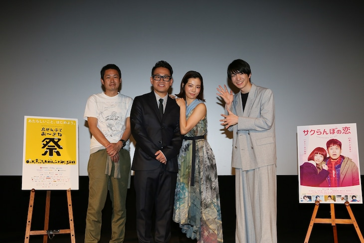 左から古厩智之監督、宮川大輔、桜井ユキ、前田公輝。