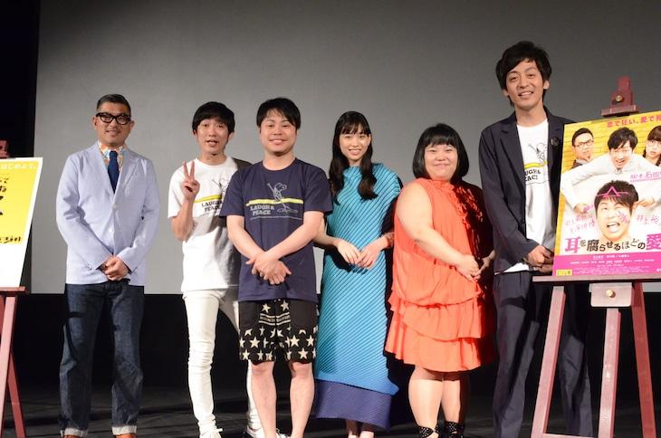 「耳を腐らせるほどの愛」ワールドプレミアの様子。左から豊島圭介、NON STYLE、森川葵、信江勇、村田秀亮。