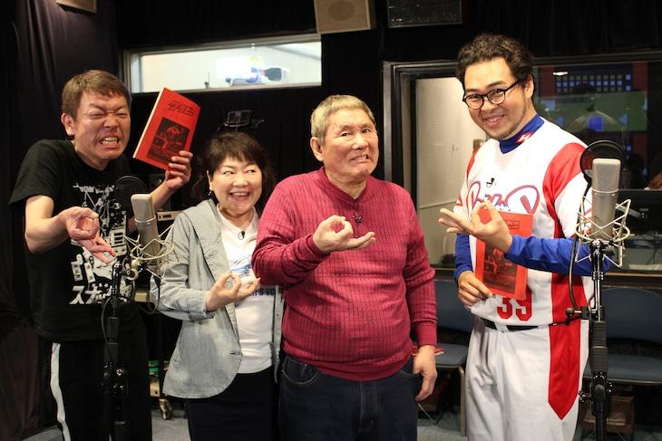 左から浅草キッド・玉袋筋太郎、坂本千夏、ビートたけし、落合福嗣。