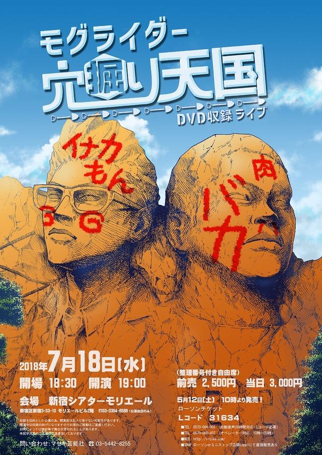 「モグライダーDVD収録ライブ『穴掘り天国』」チラシ