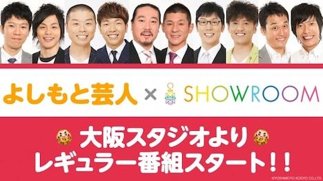 「よしもと芸人×SHOWROOM」新番組のイメージ。(c)SHOWROOM Inc.