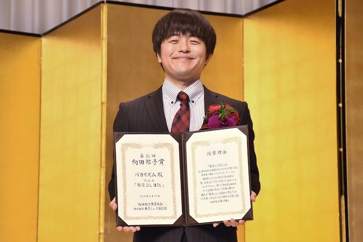 「第36回向田邦子賞」を「架空OL日記」で受賞したバカリズム。