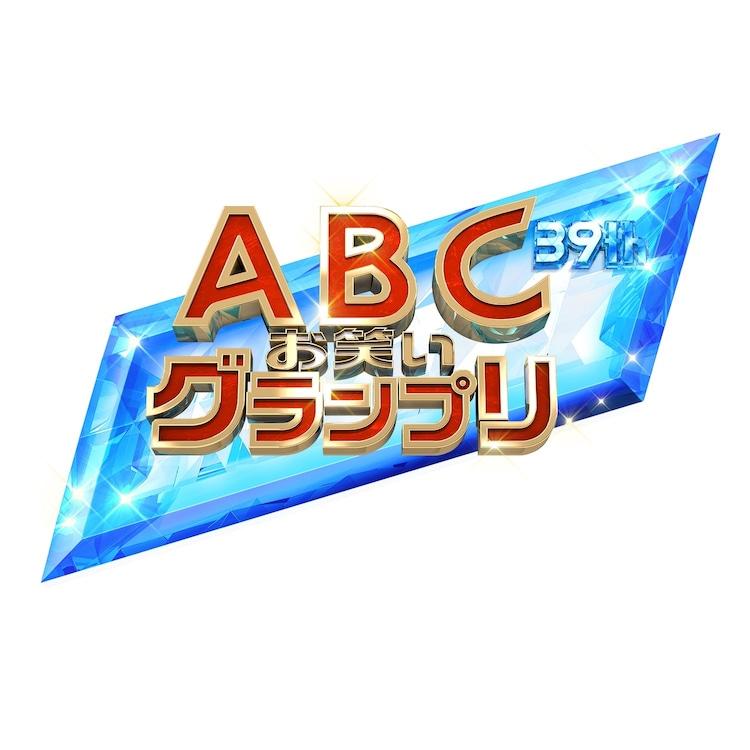「第39回ABCお笑いグランプリ」ロゴ (c)ABC