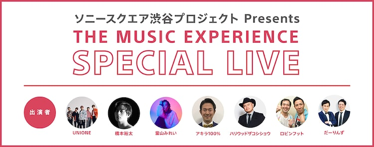 「The Music Experience Special Live」イメージ