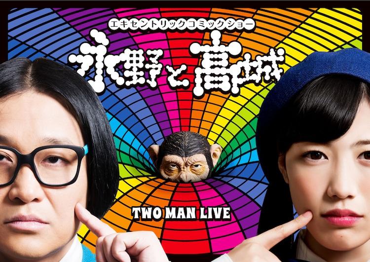 「永野と高城。」DVDジャケット