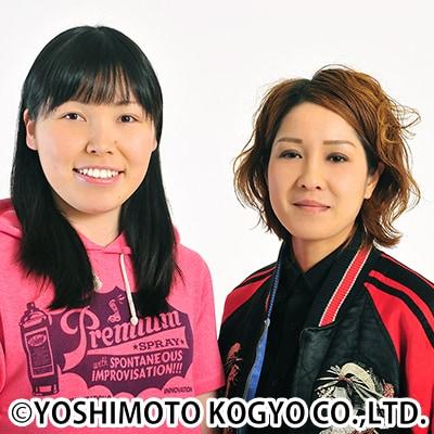 尼神インター。左が誠子、右が渚。
