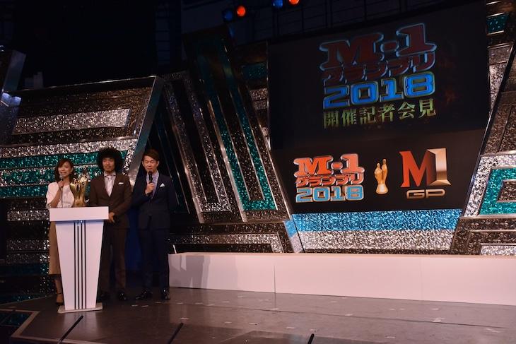 「M-1グランプリ2018」開催会見の様子。トータルテンボスと斎藤真美(ABCアナウンサー)がMCを務めている。