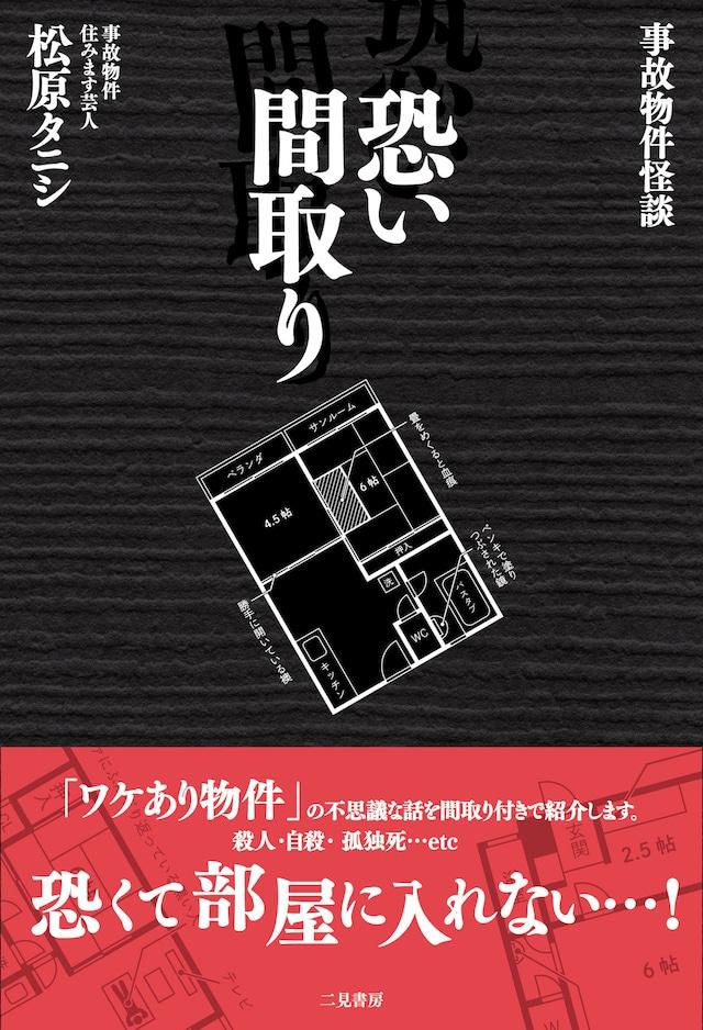 「事故物件怪談 恐い間取り」表紙(帯あり)