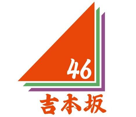 吉本坂46のロゴ。