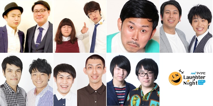 「TBSラジオ『マイナビLaughter Night』第4回チャンピオンLIVE」の出場芸人たち。(c)TBSラジオ