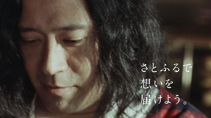 ピース又吉が出演するCM「贈る人・又吉直樹(花束)」編のワンシーン。