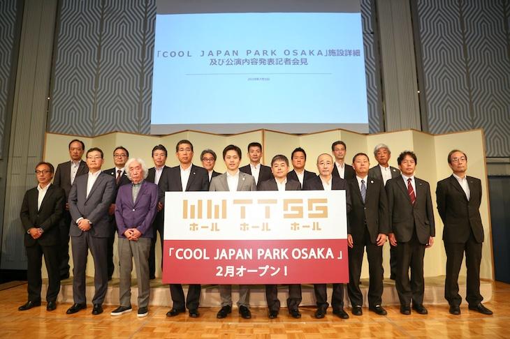 「COOL JAPAN PARK OSAKA」発表記者会見の様子。