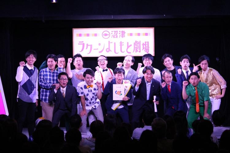 沼津ラクーンよしもと劇場4周年式典の様子。