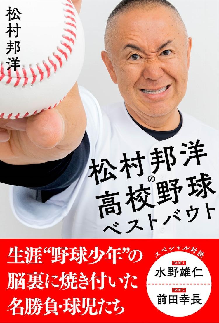 「松村邦洋の高校野球ベストバウト」表紙