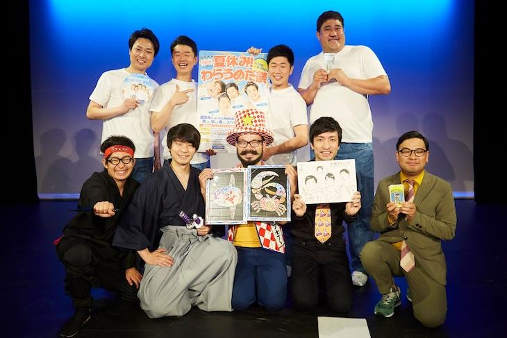 会見に出席した西梅田ボーイズと、「西梅田★サマースクール」に参加する芸人たち。
