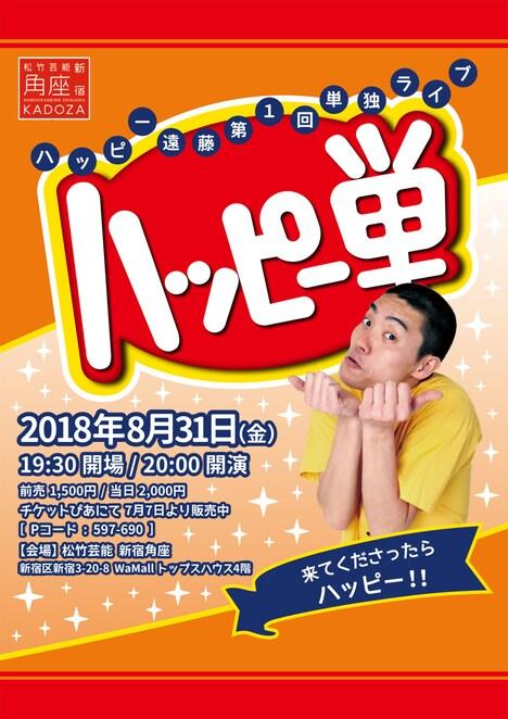 ハッピー遠藤単独ライブ「ハッピー単」チラシ