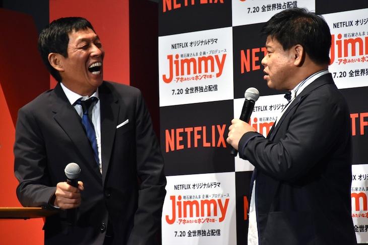 Netflixオリジナルドラマ「Jimmy ~アホみたいなホンマの話~」の完成披露試写会イベントに登壇した(左から)明石家さんま、ジミー大西。