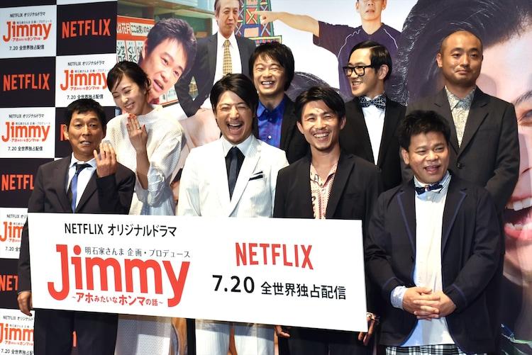 先日結婚を発表した木南晴夏(後列左端)と、あたかも夫婦であるかのように振る舞う明石家さんま(前列左端)。