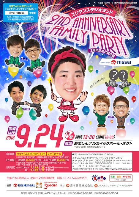 「ユリヤンスタジオランド~2nd Anniversary Family Party~2周年記念公開収録」チラシ