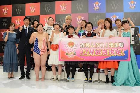 「女芸人No.1決定戦 THE W」開催発表会見の様子。