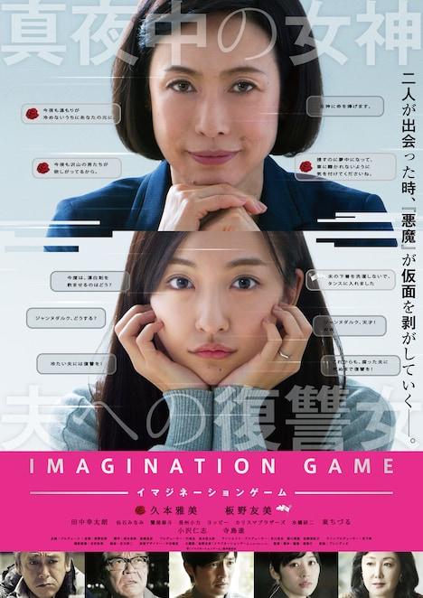 映画「イマジネーションゲーム」ポスタービジュアル