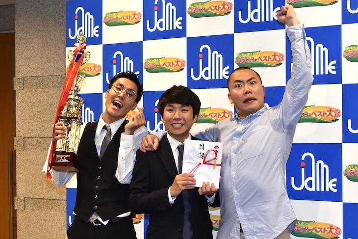 「あなたが選ぶ!お笑いハーベスト大賞2018」で優勝したハナコ。左から、菊田、秋山、岡部。