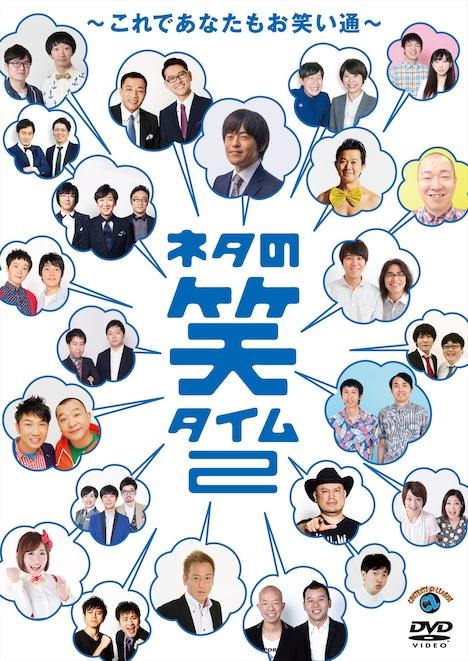 DVD「ネタの笑タイム2 ~これであなたもお笑い通~」ジャケット