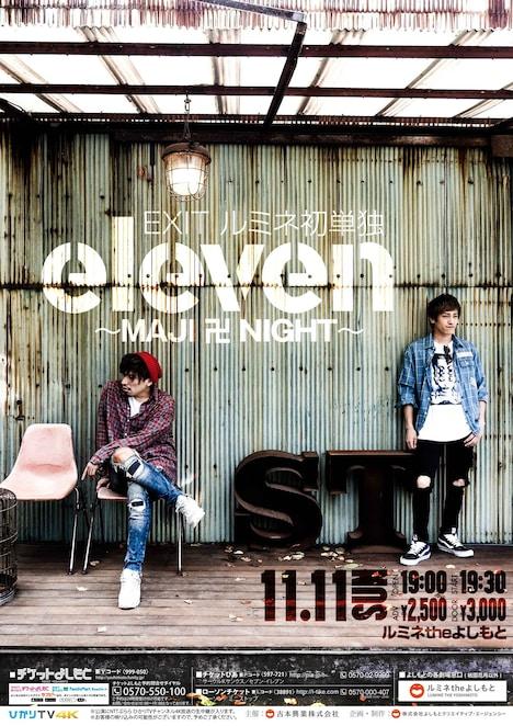 EXIT単独ライブ「eleven~MAJI 卍 NIGHT~」チラシ